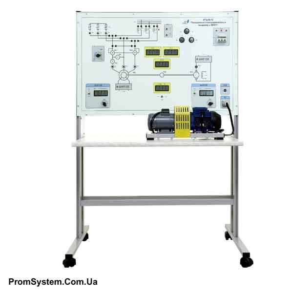 НТЦ-06.12. Синхронний електродвигун і генератор з МПСУ. Навчально-лабораторний стенд.