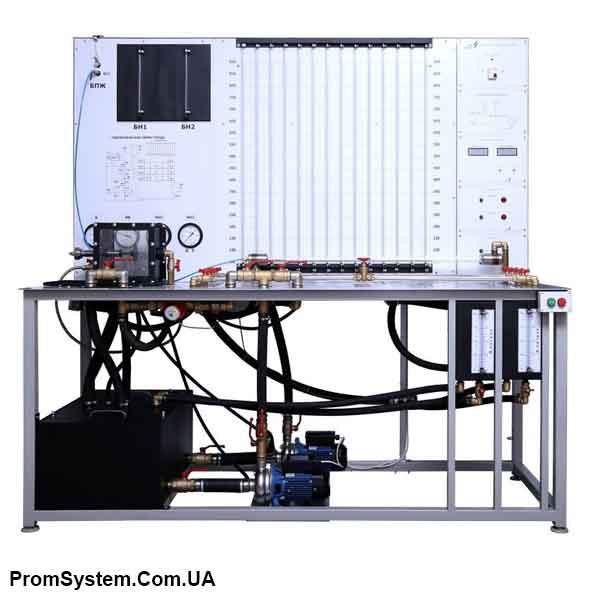 НТЦ-11.91.2. Механіка рідини. Навчально-лабораторний стенд.