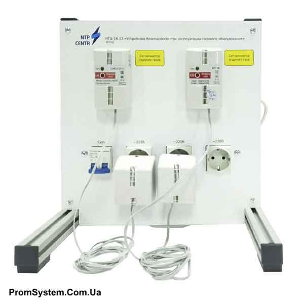 НТЦ-16.13. Пристрої безпеки при експлуатації газового обладнання. Навчально-лабораторний стенд.