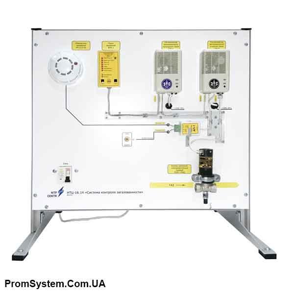 НТЦ-16.14. Система контролю загазованості. Навчально-лабораторний стенд.