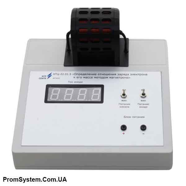 НТЦ-22.01.5. Визначення відношення заряду електрона до його маси методом магнетрона. Навчально-лабораторний стенд.
