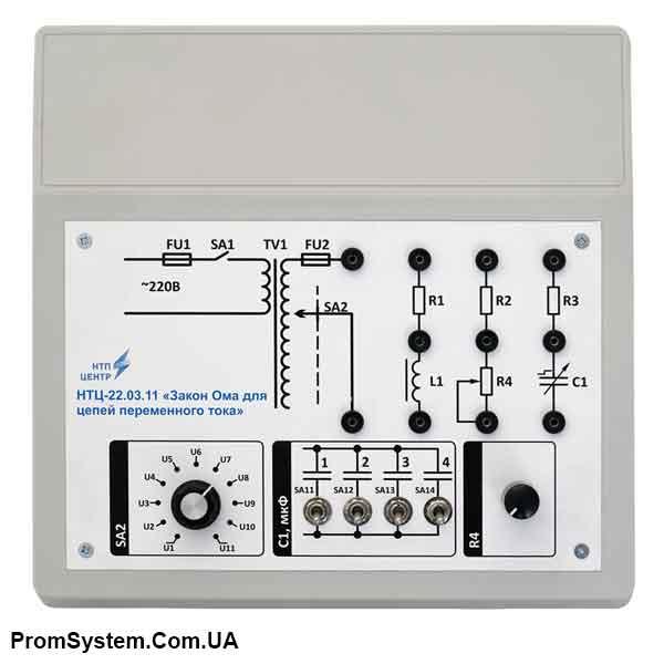 НТЦ-22.03.11. Закон Ома для ланцюгів змінного струму. Навчально-лабораторний стенд.