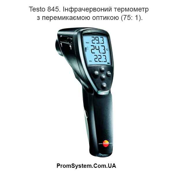 Testo 845. Інфрачервоний термометр з перемикаємою оптикою (75: 1).